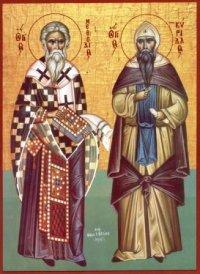 Άγιοι Κύριλλος & Μεθόδιος