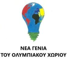 Νέα Γενιά Ολυμπιακού Χωριού