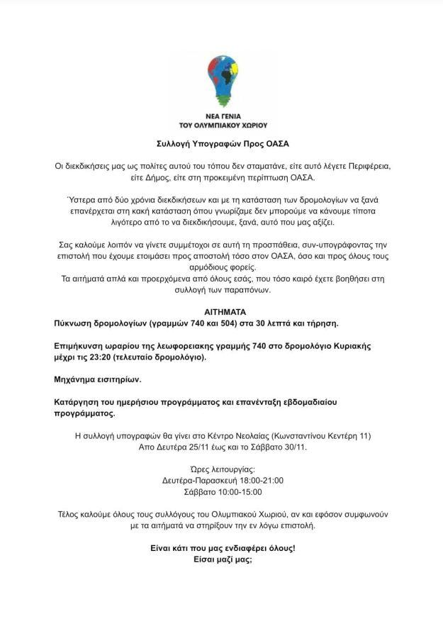 Νέα Γενιά Ολυμπιακού Χωριού - Υπογραφές για ΟΑΣΑ