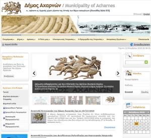 Ιστοσελίδα Δήμου Αχαρνών