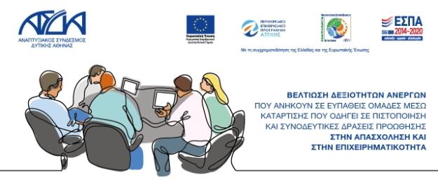 programmata_katartisis_ASDA