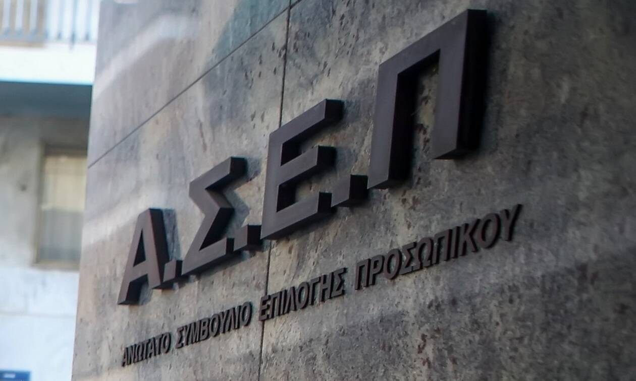 ΑΣΕΠ 3Ε/2021: Νέα προκήρυξη για 27 θέσεις σε τρεις φορείς