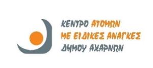 Αρωγή Δήμου Αχαρνών
